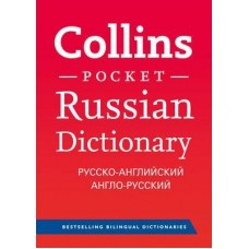 The Collins Russian Pocket Dictionary